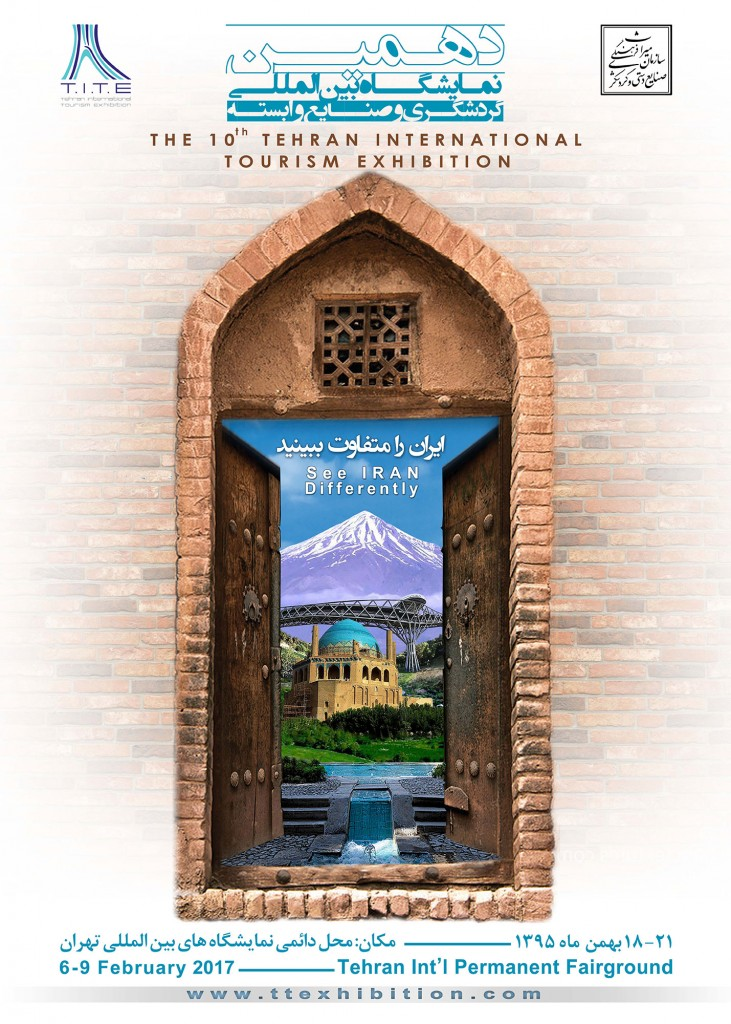 Tehran International Tourism Exhibition